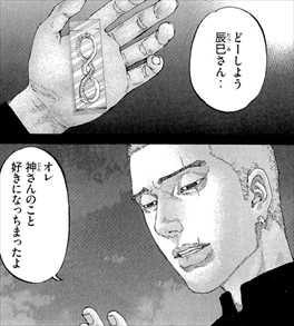 新宿スワン31巻復讐に躊躇する真虎
