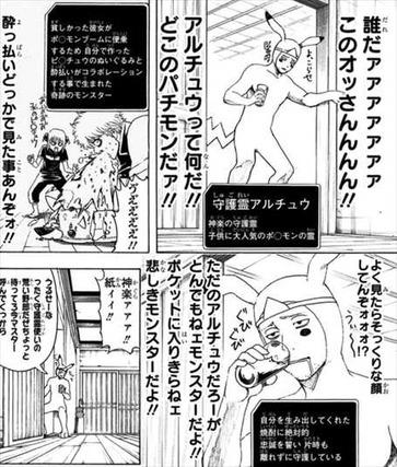 銀魂56巻 神楽の守護霊 ピカチュウ