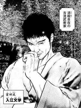 喧嘩稼業1巻 入江文学