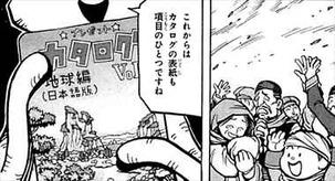カツラアキラ さちえちゃんグー!!7オチ