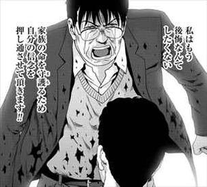 BTOOOM!18巻 坂本竜太のパパの勇姿