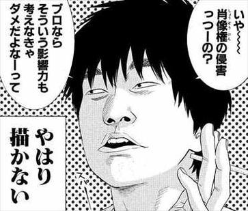描かないマンガ家1巻 クズ 初恋の藤井