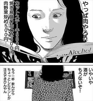 善悪の屑5巻 島田虎信 最終話 最終回