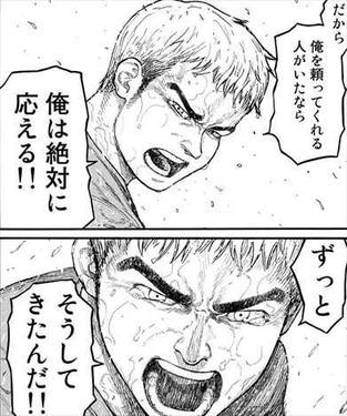亜人9巻 永井圭と中野1