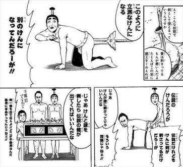 銀魂56巻 志村けん 渡辺謙