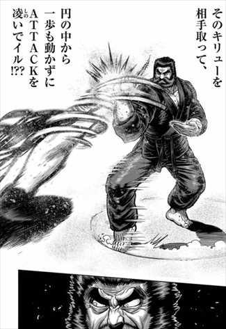 ケンガンアシュラ19巻 黒木玄斎 vs 桐生刹那1