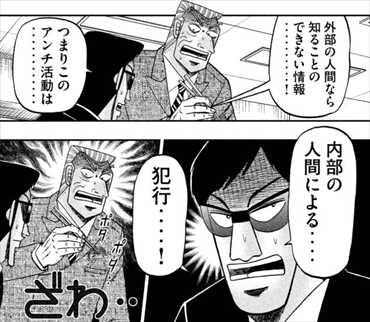 中間管理録トネガワ5巻 Twitter4