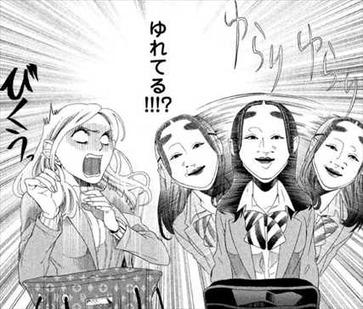 能面女子の花子さん1巻 通学時の電車の中