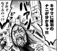 しばちゅうさん2巻関羽の首で殴る曹操