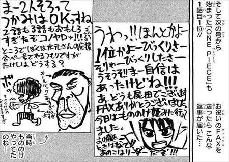 少年ジャンプ33号 尾田栄一郎 島袋光年 FAX2
