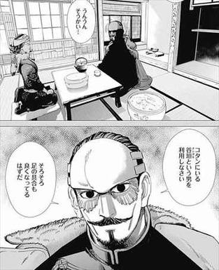 ゴールデンカムイ8巻 インカラマツと鶴見中尉