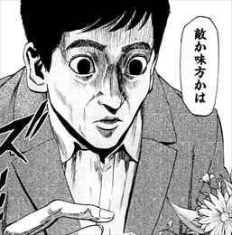 カラダ探し3巻 八代先生
