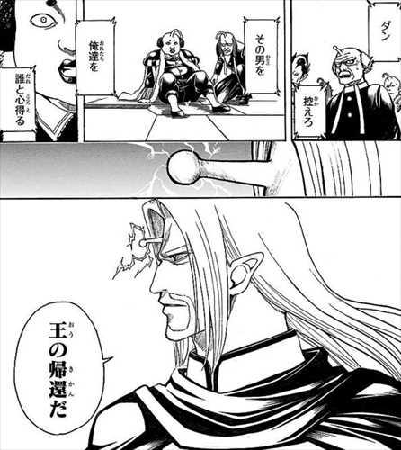 銀魂68巻 紫雀提督はバルガス皇子