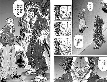 刃牙道16巻 宮本武蔵 vs 警察0