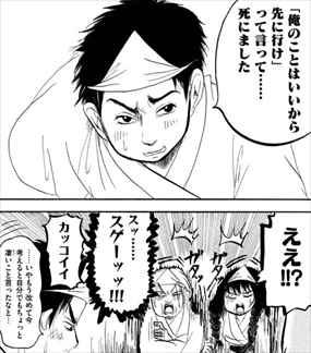 鬼灯の冷徹19巻156話死因3レスキュー隊