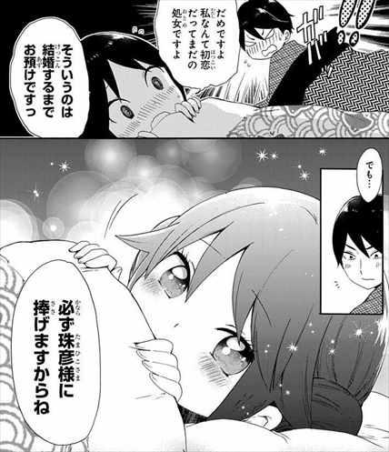 大正処女御伽話1巻 かわいいユヅ5
