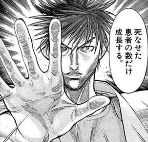 医龍1巻/セリフ朝田「死なせた患者の数だけ成長する」