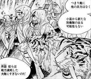 皇国の守護者3巻サーベルタイガー千早