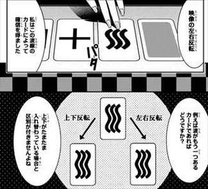 賭ケグルイ3巻 ESPゲーム