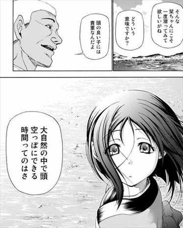 ぐらんぶる7巻 北原栞5