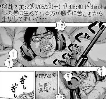 アイアムアヒーロー22巻 早狩比呂美の復讐