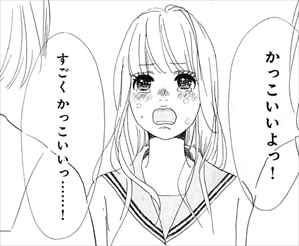 俺物語2巻 合コン2