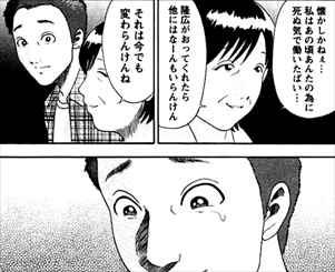 走馬灯株式会社2巻10話5