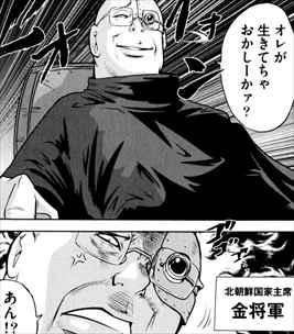 ムダヅモ無き改革2巻 金将軍