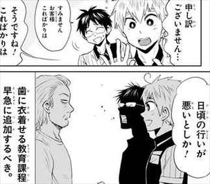 ニーチェ先生3巻 柴田健2くじはずれ