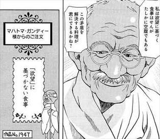 最後のレストラン4巻 マハトマ・ガンジー