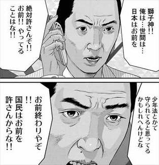 いぬやしき7巻 宮根誠司 ミヤネ屋
