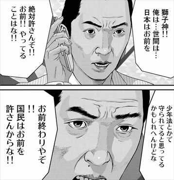 いぬやしき 7巻 ネタバレ感想| ...