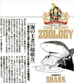 キートン動物記27P