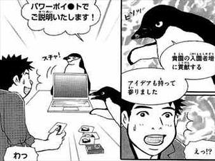 しろくまカフェ4巻 パワーポイントを扱うペンギン