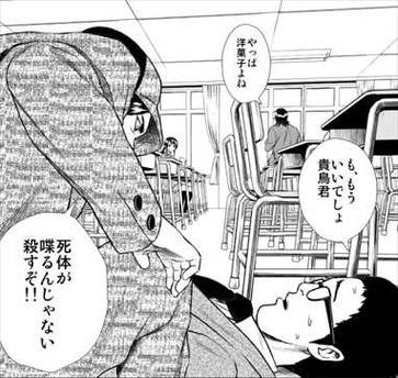 名探偵キドリ1巻 貴鳥5