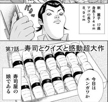 名探偵キドリ2巻 麗子2