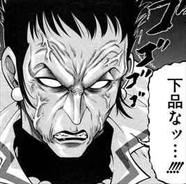 ムダヅモ無き改革8巻 レンホー