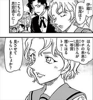 名探偵コナン93巻 大岡紅葉