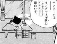 永沢君1巻ラジオネームが卑猥・あと後ろ姿