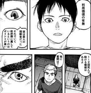 亜人4巻 永井圭の白状