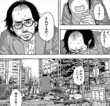 アイアムアヒーロー22巻 最終回 ハゲた鈴木英雄