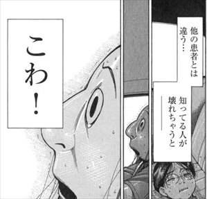 医龍16巻/表情木原