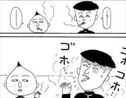 永沢君1巻タバコを吸う永沢