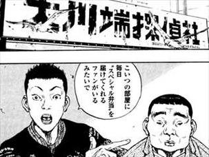 リバースエッジ 大川端探偵社3巻 がんばれ弁当…お笑い芸人
