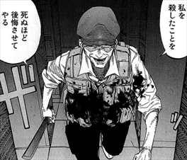 亜人3巻 佐藤