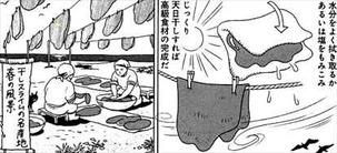 ダンジョン飯1巻 スライム系を天日干し