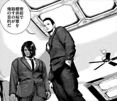 喧嘩稼業8巻 田島彬と桜井裕章の義兄弟