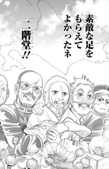 ゴールデンカムイ10巻 二階堂 有坂成蔵2