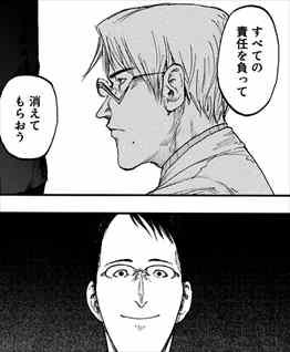 亜人4巻 戸崎と曽我部