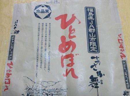 福島県産の米・銘柄はひとめぼれ